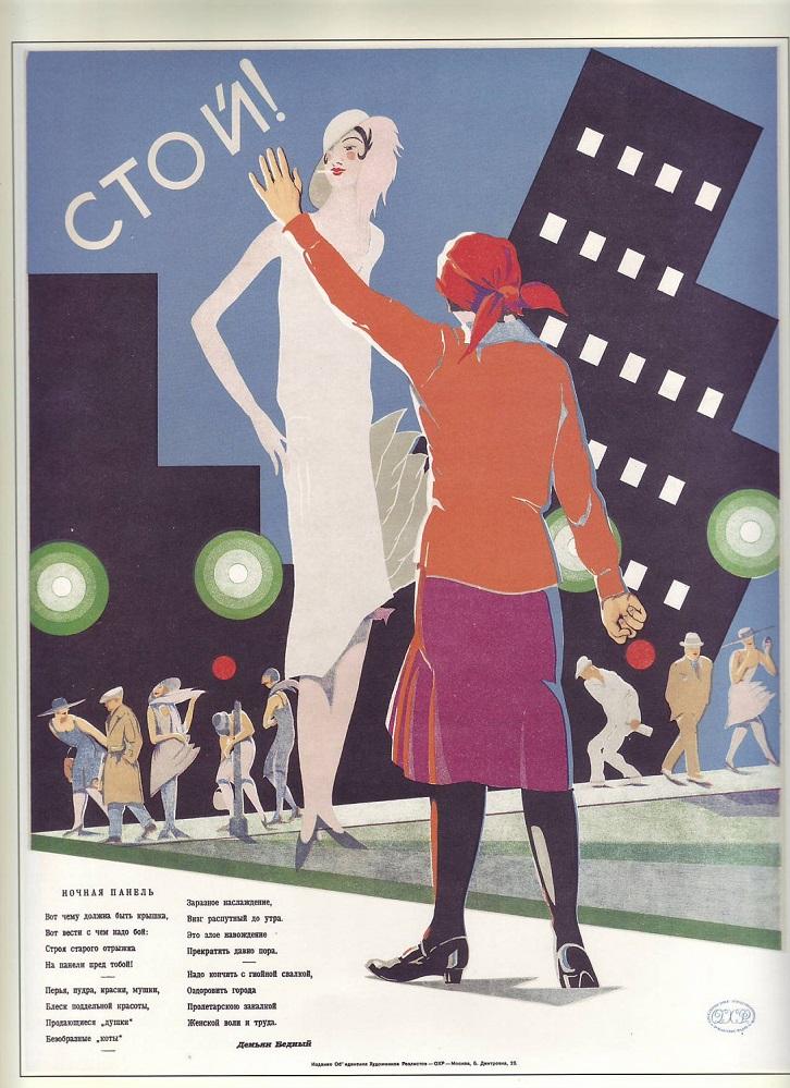 4 Стой Ночная панель 1929