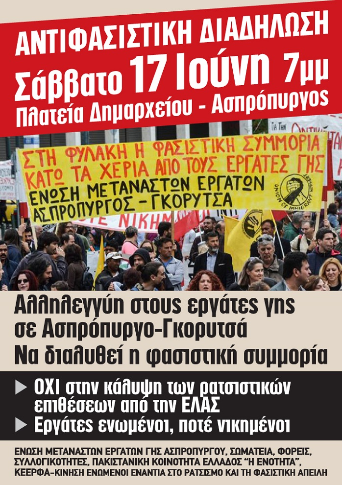 ΚΕΕRFA Aspropyrgos 17 JUN 2017 Poster web