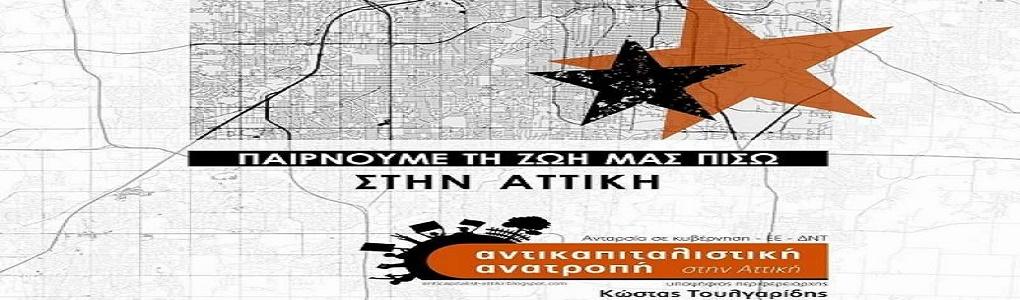 Αντικαπιταλιστική Ανατροπή στην Αττική: Διακήρυξη 2019