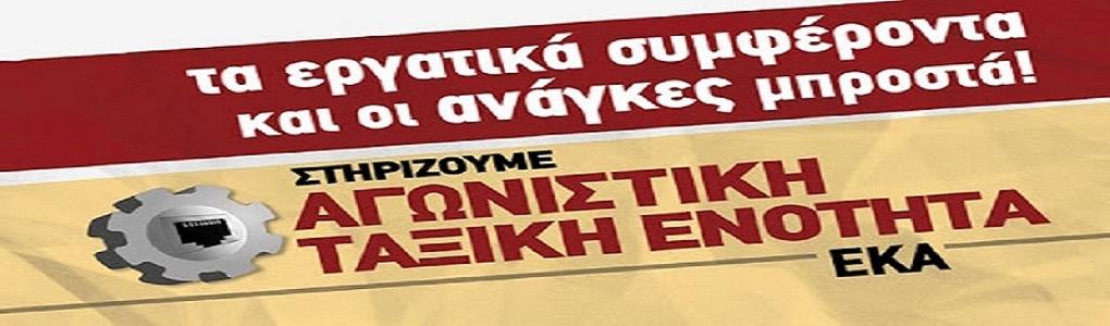 Διακήρυξη της Αγωνιστικής Ταξικής Ενότητας για το 31ο συνέδριο του Εργατικού Κέντρου Αθήνας