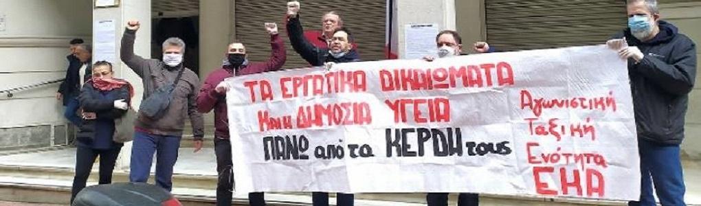 ΑΤΕ-ΕΚΑ: Όχι στο νέο αντεργατικό νόμο έκτρωμα!