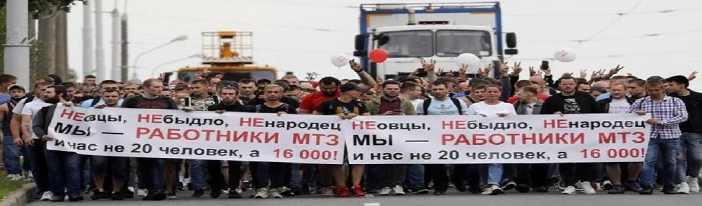 Στη Λευκορωσία, η Αριστερά παλεύει να βάλει Κοινωνικές Διεκδικήσεις στην Καρδιά των Διαμαρτυριών