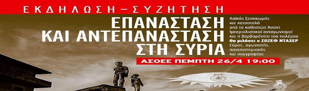 Εκδήλωση-Συζήτηση: Επανάσταση και αντεπανάσταση στη Συρία