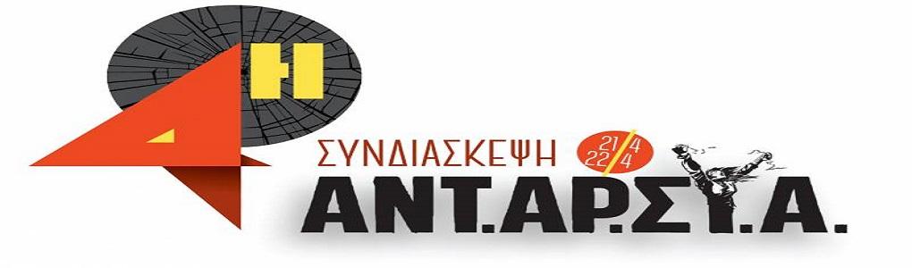 4η Συνδιάσκεψη της ΑΝΤΑΡΣΥΑ: Για ένα αντικαπιταλιστικό και διεθνιστικό προσανατολισμό.