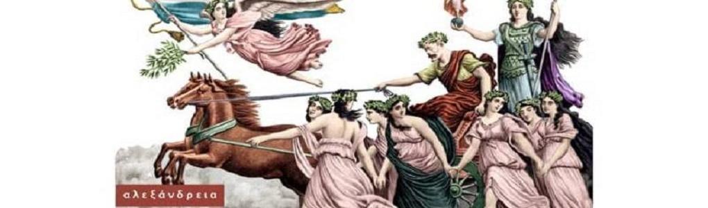 """""""1821 – Ιχνηλατώντας το Έθνος, το Κράτος και τη Μεγάλη Ιδέα"""" (Εισαγωγή) - του Γιάννη Μηλιού"""