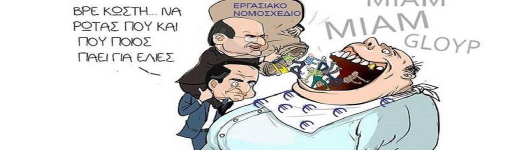 Νομοσχέδιο Χατζηδάκη για τα Εργασιακά-Κοινός παρονομαστής το συμφέρον των εργοδοτών-του Νίκου Στραβελάκη