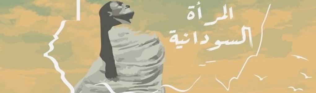 Σουδάν: Οι γυναίκες στην καρδιά των κινητοποιήσεων