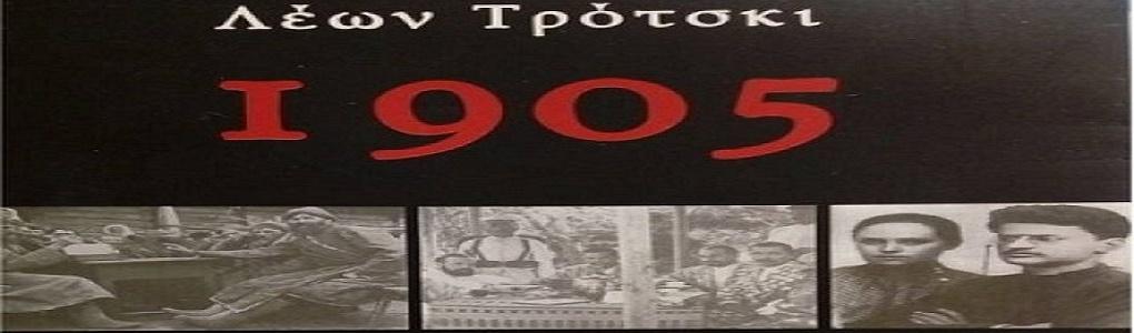 «1905», του Λ. Τρότσκι. Η επανάσταση που ηττήθηκε, ξεχάστηκε και γέννησε το σοσιαλισμό