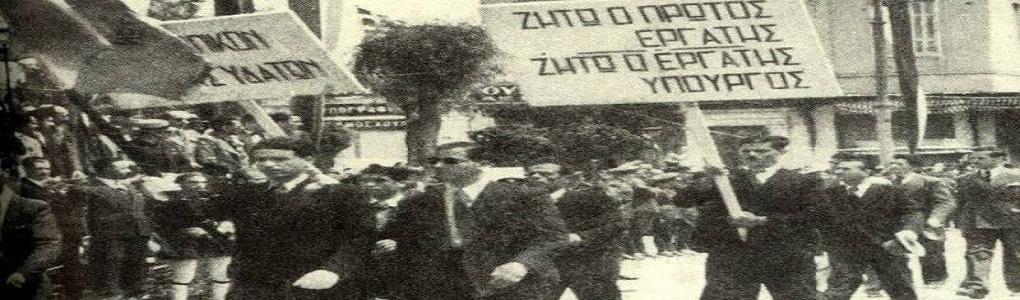 Ο χαραχτήρας της διχτατορίας στην Ελλάδα και τα καθήκοντα του προλεταριάτου