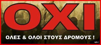 Σύλλογος Εκπαιδευτικών Π.Ε. «Ο Αριστοτέλης»: Εργατικό ΟΧΙ σε όλα τα σχέδια συμφωνίας-μνημονίων!