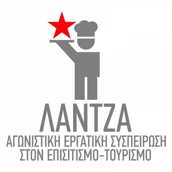 ΛΑΝΤΖΑ: Δευτέρα 13 Μαρτίου 13.30 παράσταση διαμαρτυρίας έξω από το υποκατάστημα της αλυσίδας MIKEL στον Κολωνό (λεωφ.Αθηνών 84)