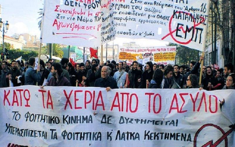 Αποτέλεσμα εικόνας για Παρεμβάσεις ΠΕ: Κάτω τα χέρια από το άσυλο!