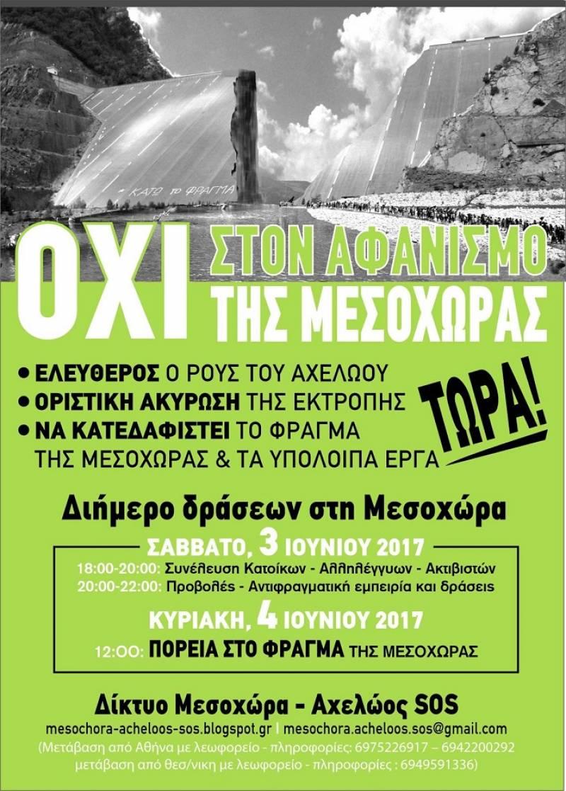 Διήμερο δράσεων στη Μεσοχώρα, 3-4 Ιουνίου 2017
