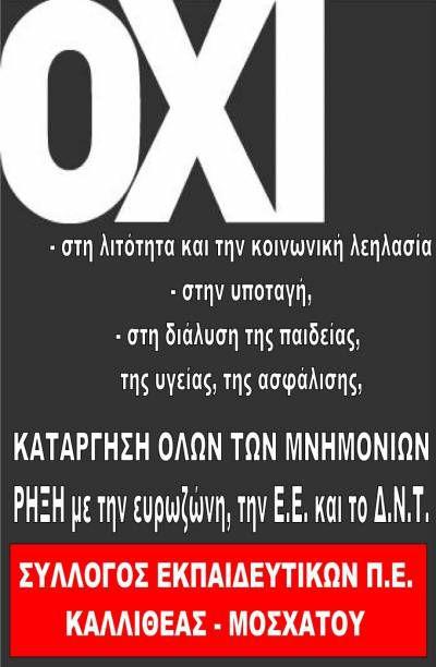 Σύλλογος Εκπαιδευτικών Π.Ε. Καλλιθέας – Μοσχάτου «Αριστοτέλης – Έλλη Αλεξίου»: Στις 5 Ιουλίου να βροντοφωνάξουμε ΟΧΙ στην πολιτική της κοινωνικής λεηλασίας