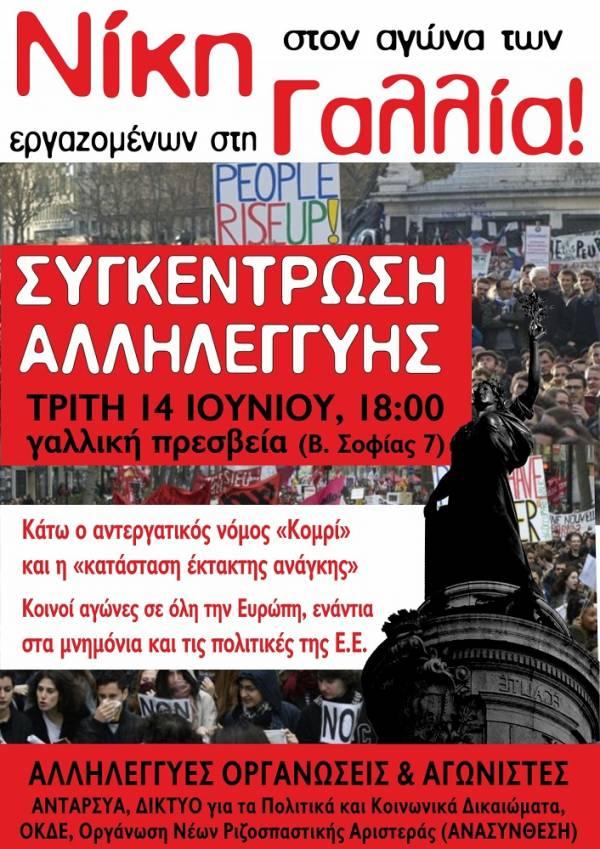 ΝΙΚΗ ΣΤΟΝ ΑΓΩΝΑ των Γάλλων εργαζομένων. Συγκέντρωση Αλληλεγγύης14/6, ώρα 18:00 στη γαλλική πρεσβεία