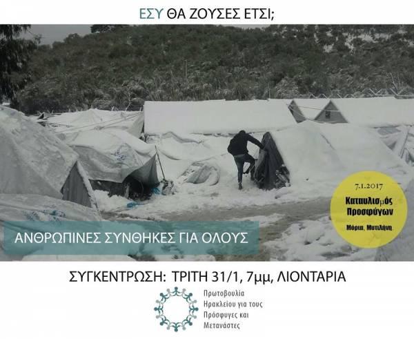 Πορείες αλληλεγγύης σε μετανάστες-πρόσφυγες: Ηράκλειο-Ρέθυμνο-Χανιά την Τρίτη 31 Ιανουαρίου