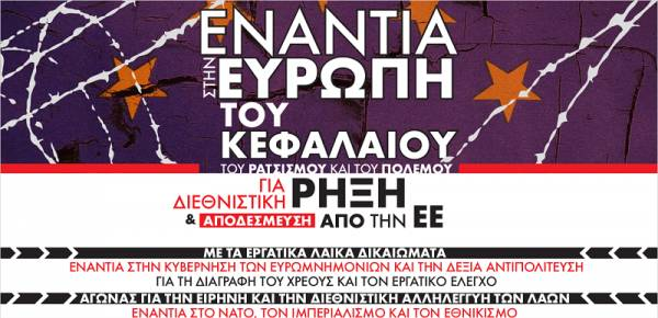 ANTARSYA's open call for the upcoming European elections