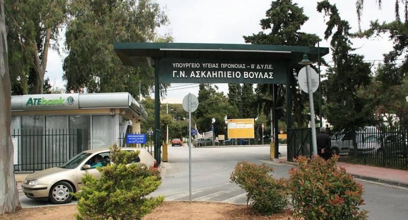 Σωματείο εργαζομένων Ασκληπιείου Βούλας: Καταγγελία σύλληψης πρόσφυγα ασθενούς