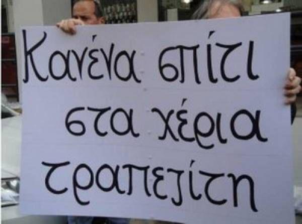 ΑΔΕΔΥ: Συλλαλητήριο Διαμαρτυρίας για τους πλειστηριασμούς πρώτης κατοικίας Πέμπτη 19.11 στις 6:30μμ, στο Σύνταγμα