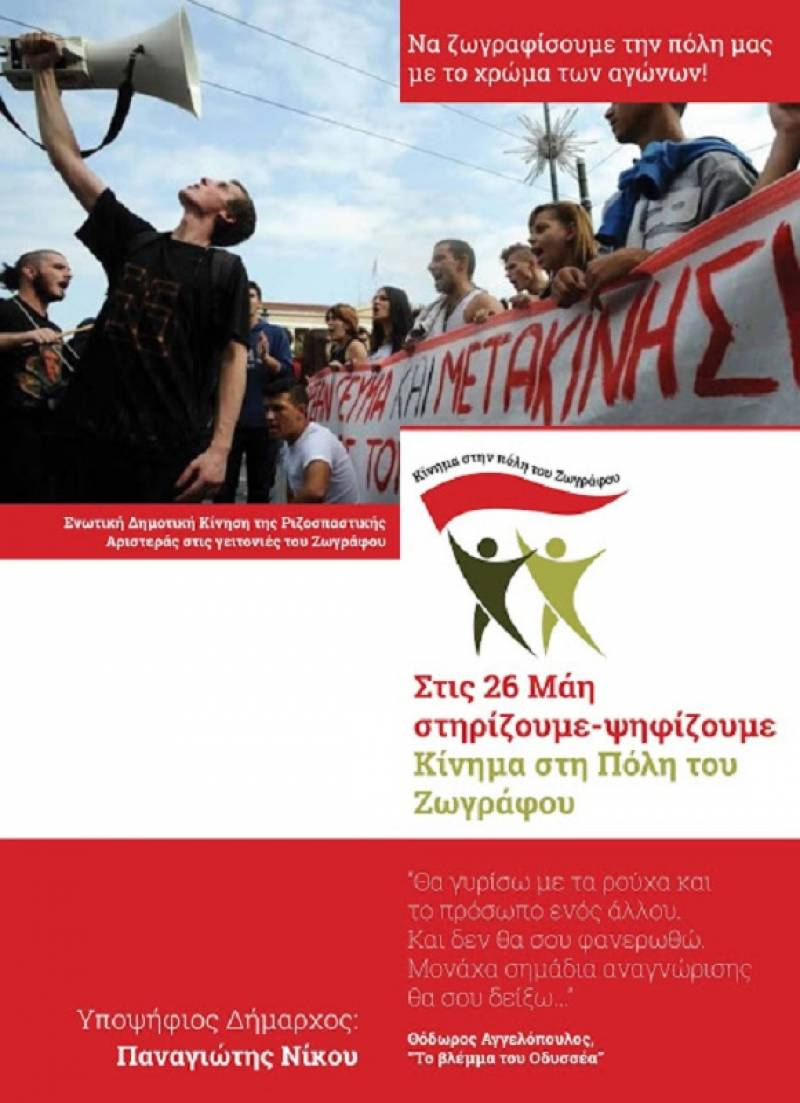 2fcf20a11a66 Κίνημα στην Πόλη του Ζωγράφου  ψηφοδέλτιο και εκλογική διακήρυξη ...
