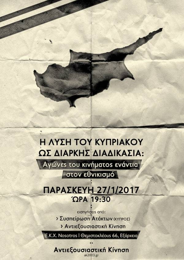 H Λύση του Κυπριακού ως Διαρκής Διαδικασία