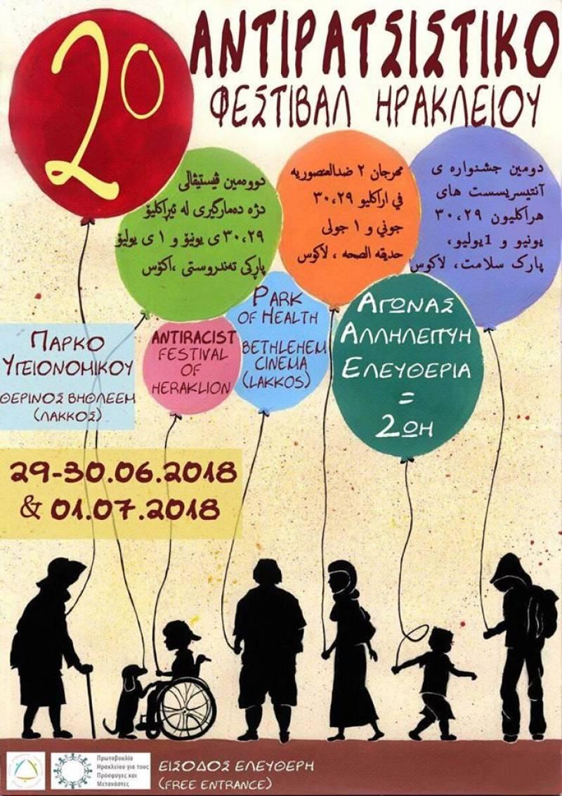 483d40c11ae5 Ηράκλειο Κρήτης: 2ο Αντιρατσιστικό Φεστιβάλ, στις 29, 30 Ιουνίου και ...